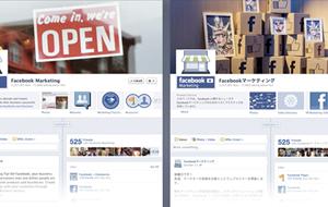 Facebook представил пользователям новый дизайн страниц.