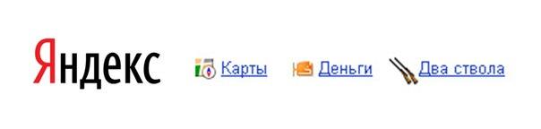 1 апреля: поисковики отжигают
