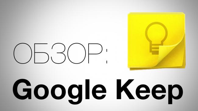 Обложка Google Keep