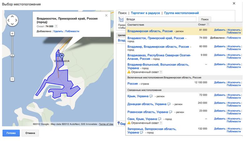 Google AdWords: 200 новых городов в геотаргетинге